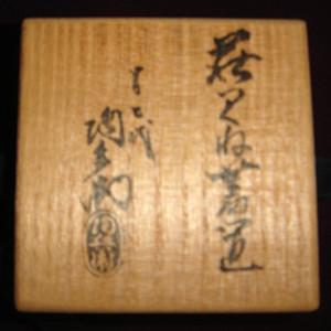 Hagifutaoki7